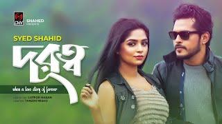 Durotto   Shahid   Musical Film   Antu   Heme   Directed by Tanzim Mishu   Official Music Video