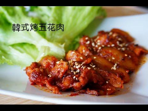 家常韓式烤五花肉做法 Korean BBQ spicy Grilled Pork Belly recipe samgyeopsal 삽겹살구이