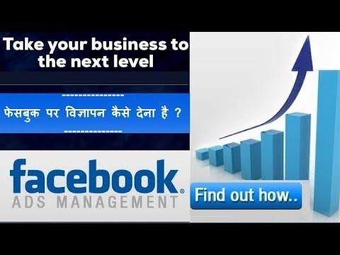How To Make Sales Using Facebook Advertisement - फेसबुक  से अपनी वेबसाइट पे सेल्स कैसे बढ़ाये ???