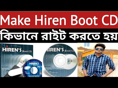 how to make Hiren's BootCD | Burn HBCD | master BootCD | HBCD | Bangla tutorial