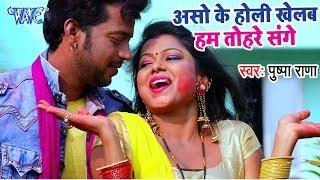 Pushpa Rana का सुपरहिट होली VIDEO SONG - Aso Ke Holi Khelab - Superhit Bhojpuri Holi Songs 2018