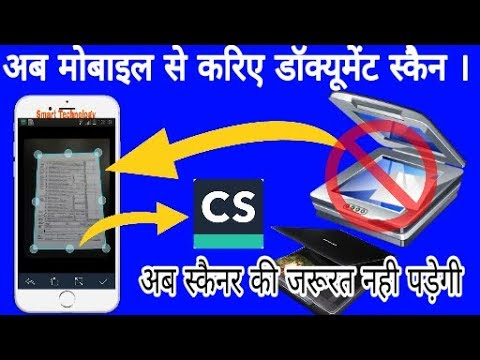Scan Photos , Documents form Mobile Camera Via CamScanner { hindi }