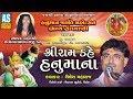 Shri Ram Kahe Hanumana Shailesh Maharaj 2018 Kanpar Bhavya Santvani Dayro mp3