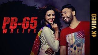PB-65 WALIYE (Full 4K Video) || JAGDEEP GURAYA || Latest Punjabi Songs 2017 || AMAR AUDIO