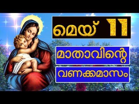 മാതാവിന്റെ വണക്കമാസം  # Mathavinte vanakkamasam may 11 # Mother mary songs for May month