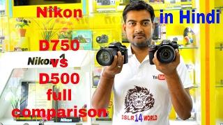 Nikon DSLR D500 vs D750 full comparison point by point !!!
