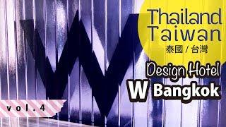 タイ・台湾旅 *vol.4 W Bangkok/2018年12月/design Hotel/#whotel #wbangkok #designhotel /#バンコク ・プーケット・サムイ島・台北