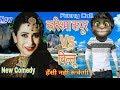 Download Karishma Kapoor Vs Billu Cat Comedy Talking Tom Barun Vaskheyar MP3,3GP,MP4