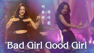 이효리, 베테랑의 카리스마로 'Bad Girl Good Girl' 완벽 소화! @박진영의 파티피플 1회 20170722