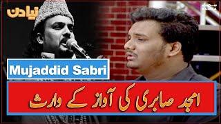 Amjad Sabri son Mujaddid Sabri  Exclusively on Naya Din | 16 March 2021 | SAMAA TV