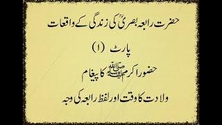 Hazrat Rabia Basri (رحمة الله عليه) Part (1)