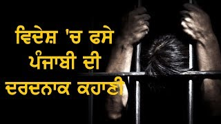 Family ਤੋਂ ਸੁਣੋ Foreign Prison