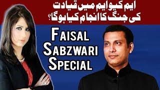 Faisal Sabzwari Special - Tonight With Fereeha - 13 February 2018 | AbbTakk