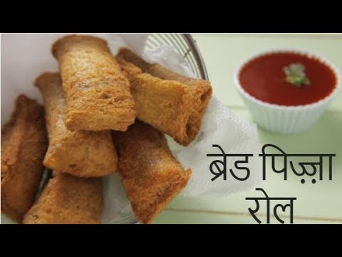 ब्रेड पिज़्ज़ा रोल  Bread Pizza Roll in Hindi - Homemade Veg Pizza Puff - Quick & Easy Snack Recipe