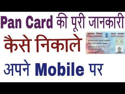 How to check pan card details by pan number in hindi | पैन कार्ड की पुरु जानकारी कैसे प्राप्त करे ?