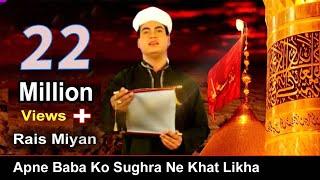 Sughra Ne Khat Likha | Sughra Ka Khat | Full Waqia | Sad Waqia | HD | Jhoola Jhulaoon | Rais Miyan