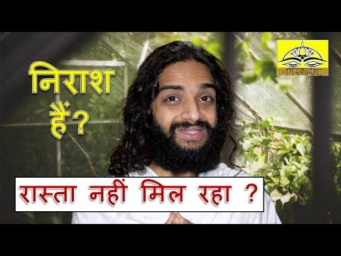 ARE YOU HOPELESS OR PATHLESS?  SOLUTION OF FRUSTRATION & DISAPPOINTMENT BY NITYANANDAM SHREE