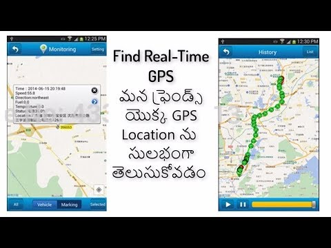 How To Find Friends GPS Location Without Any Application In Telugu