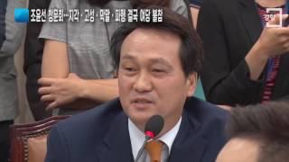 [경향신문] 조윤선 청문회, 지각 고성 막말 파행 결국 여당 불참
