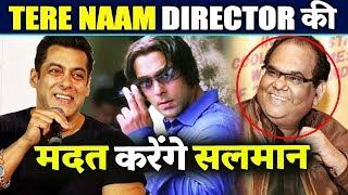 TERE NAAM Director Satish Kaushik के मदत को दौड़े Salman Khan