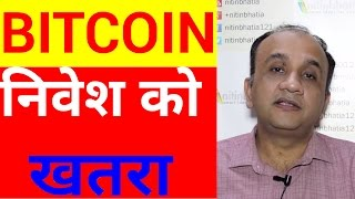 Bitcoin - 7 Reasons Why You Should Not BUY | HINDI