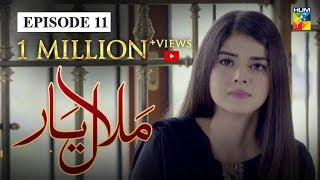 Malaal e Yaar Episode #11 HUM TV Drama 12 September 2019