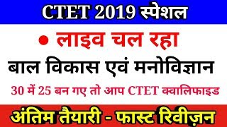 HTET-2019 TGT Level Pedagogy Solved - PakVim net HD Vdieos Portal