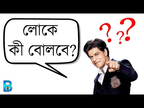 How To Deal With Haters । লোকে কী বোলবে । Bengali