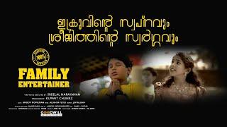 IKRU - Save The Date Video   Sreelal Narayanan   Sreejith   Athira   Kuwait Chunks