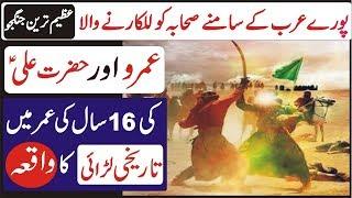 Hazrat ali ka waqia   Fight story of Hazrat Ali (A.S) in Urdu - Amir News