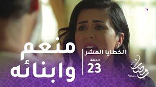 الخطايا العشر - الحلقة 23  - منعم يخذل ابنائه مرة أخرى
