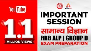 RRB ALP/ Group D | General Science By Antara Mam (Day-2) | Online Coaching For Railway