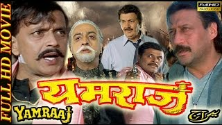 Yamraaj (1998) | Mithun Chakraborty | Jackie Shroff | Gulshan Grover | Full HD Movie