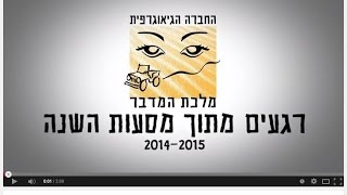 #x202b;רגעים מתוך מסעות מלכת המדבר 2014-2015#x202c;lrm;