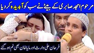 Shaheed Amjad Sabri