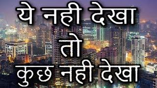 मुम्बई नही गए हो तो ये video जरूर देखें  |  Interesting Facts About Mumbai [HINDI]