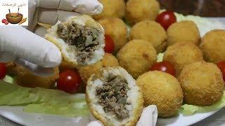 طريقة عمل كبة البطاطس المقرمشة اللذيذة  سهلة وسريعة والطعم رووعة