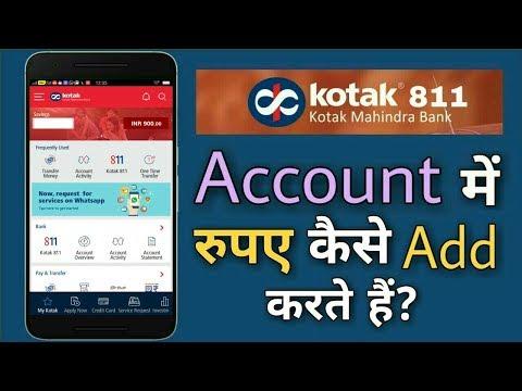 How to Add Money / Balance in Kotak 811 Bank Account   कोटक बैंक अकाउंट में रुपये कैसे ऐड करें  