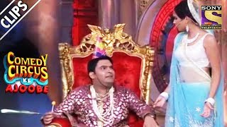 Sargun Wants Kapil To Take Over A Kingdom | Comedy Circus Ke Ajoobe