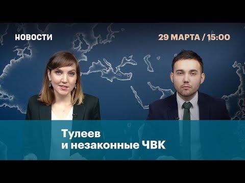 Тулеев и незаконные ЧВК