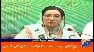 Geo Headlines 06 PM  | Yeh Naya Pakistan Hai Idaraay Khawahishat Ke Tabeh Nahi | 18 July 2019