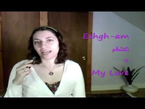 Farsi / Persian Lesson: Love Words (39)