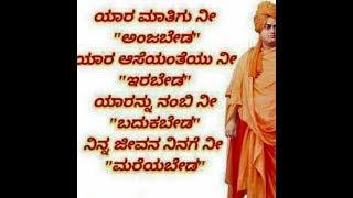 Kannada Inspirational Quotes Videos 9videostv