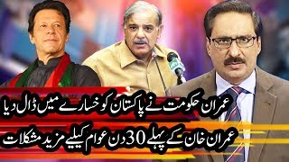 Kal Tak with Javed Chaudhry | 18 September 2018 | Express News