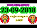 Download  Kerala lottery guessing 23/09/2018 MP3,3GP,MP4