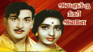 Avalukku Nigar Avale   Tamil super hit movie    Ravichandran,Vennira AadaiNirmal,AVM Rajam   V.Kumar