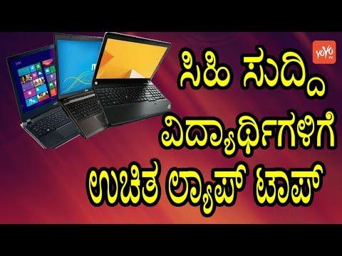 ಸಿಹಿ ಸುದ್ದಿ ! ವಿದ್ಯಾರ್ಥಿಗಳಿಗೆ ಉಚಿತ ಲ್ಯಾಪ್ ಟಾಪ್ | Karnataka Government to give free Laptops