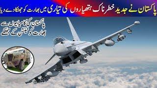 Pakistan 5th generation fighter get | JF 17 thunder block 3 | latest