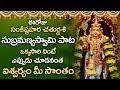 Subramanaya Swamy Ashtakam - Lord Subramanya Swamy Special Songs 2021 | Telugu Popular Bhakti Songs