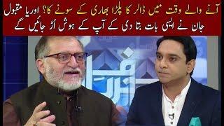 GOLD Vs DOLLAR | Orya Maqbool Jaan | Harf e Raz | Neo News